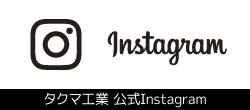 タクマ工業公式Instagram
