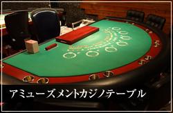アミューズメントカジノテーブル
